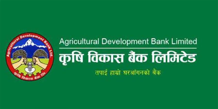 कृषि विकास बैंकद्वारा किसान क्रेडिट कार्ड र किसान एपको लन्च