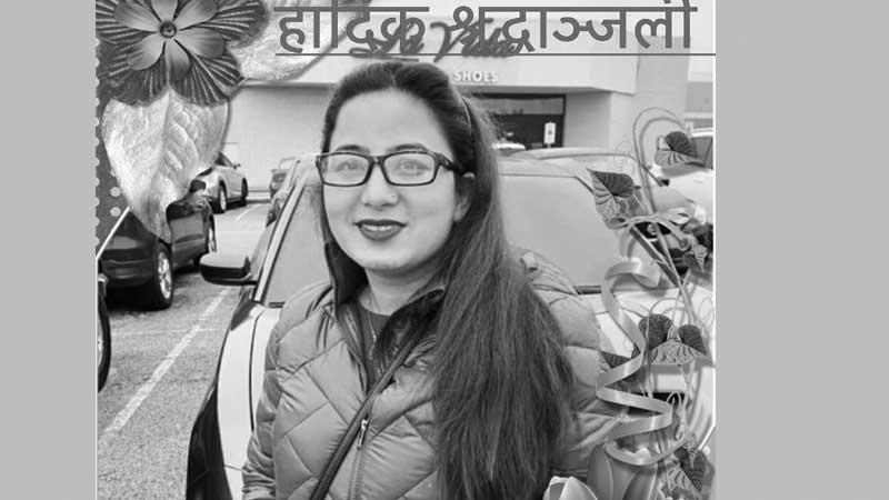 अमेरिकामा कार दुर्घटनामा नेपाली युवतीको मृत्यु