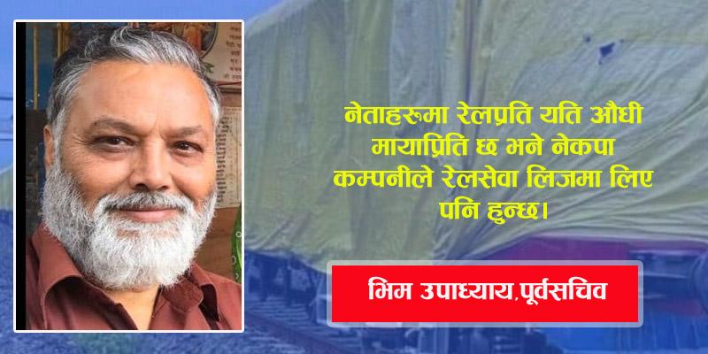 जनकपुर जयनगर रेललाई तुरून्त निजीकरण गर्नुपर्छ