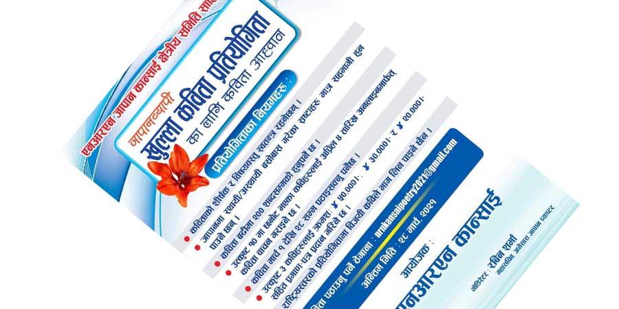 एनआरएनए कान्साईद्धारा खुला कविता प्रतियोगिताको आयोजना