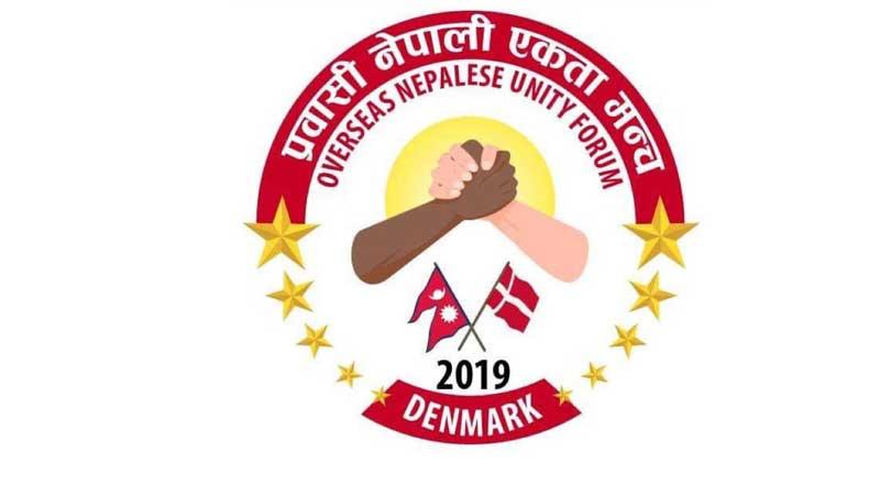 प्रवासी नेपाली एकता मन्च डेनमार्कद्धारा सर्वोच्चको ऐतिहासिक कदमको स्वागत
