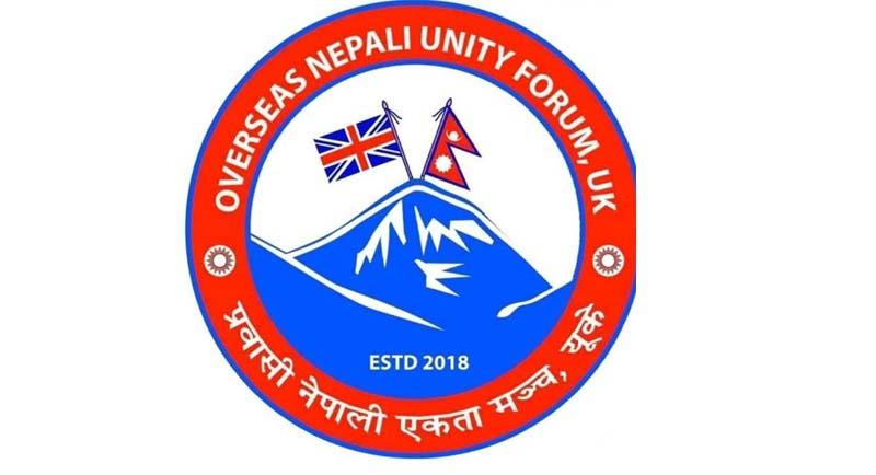 प्रवासी नेपाली एकता मन्च युकेले माग्यो प्रधानमन्त्रीको राजिनामा