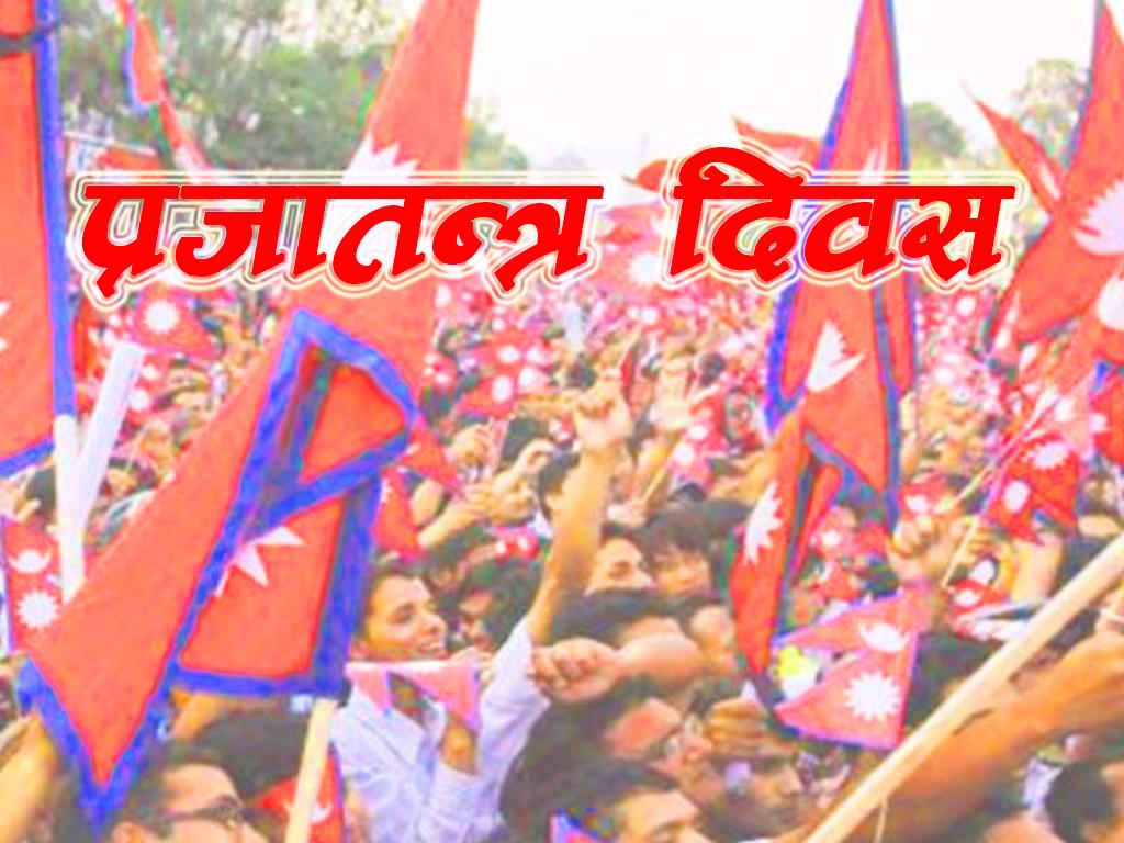 प्रदेश प्रमुख कलौनीले दिए 'प्रजातन्त्र दिवस'को शुभकामना
