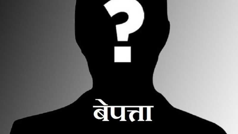 माछा मार्न गएका व्यक्ति चार दिनदेखि बेपत्ता, परिवारजन चिन्तित