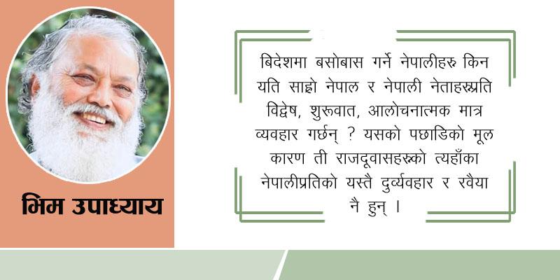 जनपीडक नेपाली राजदूताबासहरू