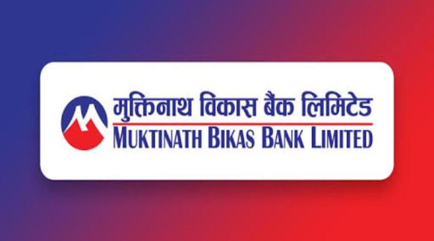 मुक्तिनाथ विकास बैंकको ऋणपत्रमा आवेदन दिने आज अन्तिम दिन
