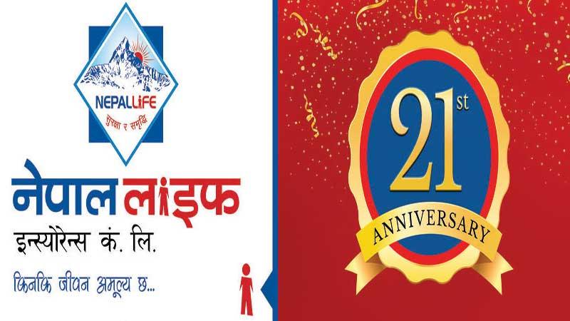 नेपाल लाईफको २१ बर्ष, १ खर्ब बढीको जीवन बीमाकोष