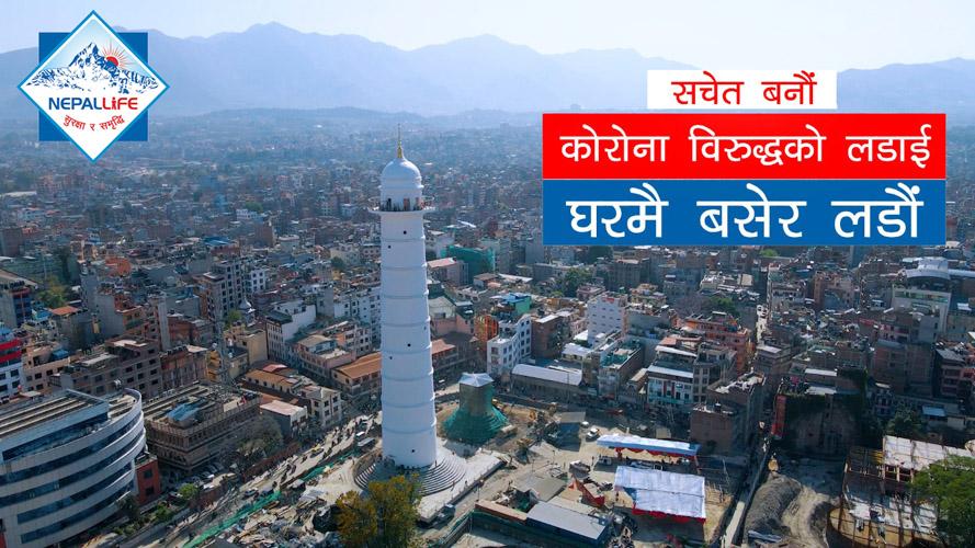 नेपाल लाइफको सचेतनामुलक भिडियो सार्वजनिक
