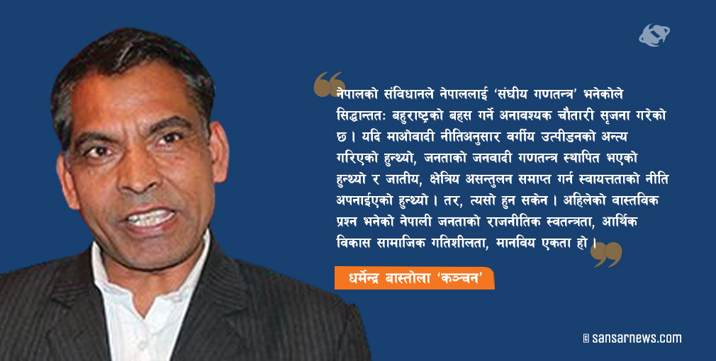 नेपाल बहुराष्ट्र कि बहुराष्ट्रिय ?