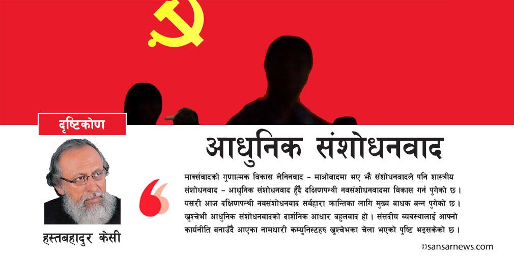 कम्युनिष्ट आन्दोलन र आधुनिक संशोधनवाद