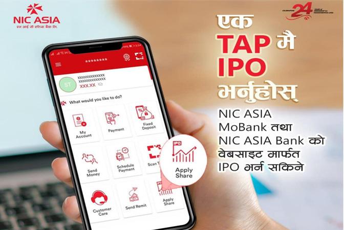 एनआईसी एशिया बैंकको मोबाइल एपबाटै आइपीओमा आवेदन दिन सकिने