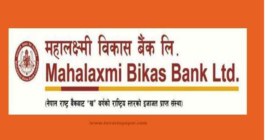 महालक्ष्मी विकास बैंकको खुद नाफामा ७१ प्रतिशतले बृद्धि