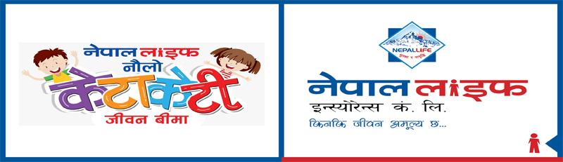नेपाल लाइफले ल्यायो 'नौलो केटाकेटी जीवन बीमा योजना'