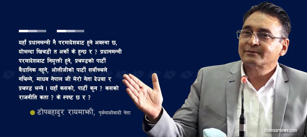 टोपबहादुरलाई प्रश्न : तपाईँ कुन पार्टीको नेता ?