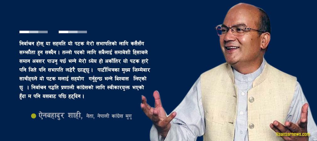 पार्टीलाई एक ढिक्का र संगठन सुदृढीकरणको लागि सभापतिमा उठ्छु-ऐनबहादुर शाही
